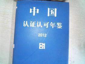 中國認證認可年鑒.2012