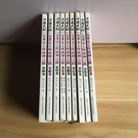 斗罗大陆  续集  史莱克七怪成神之路(第2-3.6-12卷)9本合售