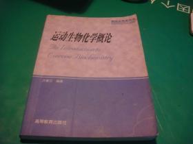 运动生物化学概论——研究生教学用书