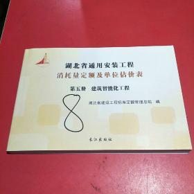 2013,湖北省通用安装工程消耗量定额及单位估价表〈第五册〉建筑智能化工程