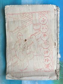 少林寺拳谱珍藏 早期油印拳谱 全一册 (附时辰要害击打,每一式打伤中药方)线装