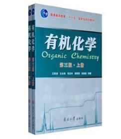 有机化学(第三版)(上下册) 王积涛 南开大学出版社 一套2本