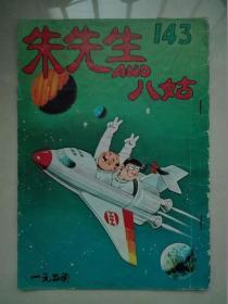 50年代   港漫 《朱先生与八姑》漫画集  珍稀!