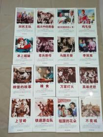 中国红色教育电影连环画