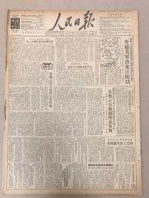 人民日报1950年8月8日                                              1:突破美军洛东江防线2:各地公安机关开始整风3:上海文联正式成立。品弱25元