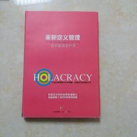 重新定义管理:合弄制改变世界