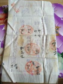 红色收藏.山西省繁峙县第二区公所收税收据民国21年9月