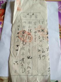 红色收藏.山西省繁峙镇第二区公所收税临时畜票证民国28年