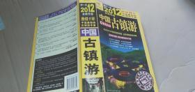 中国古镇游(第11版)(全新升级)2012