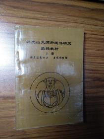 龙虎山天师府道法研究函授教材(上册)