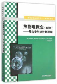 热物理概念(第2版)