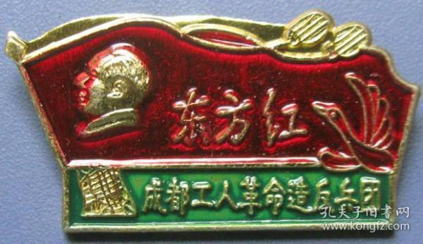 东方红-成都工人革命造反兵团--毛主席纪念章甩卖--实拍--拍照反光,实物更好,