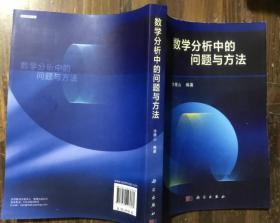 数学分析中的问题与方法 李傅山 9787030493668