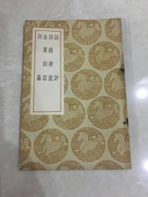 叢書集成初編:詞評 詞統源流 金粟詞話 詞藻