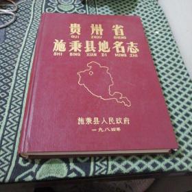 贵州省施秉县地名志(16开漆布面精装 附勘误表一张)