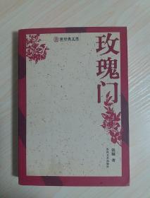 《玫瑰门》中国作协主席铁凝签名签赠本  2006年签  一版一印