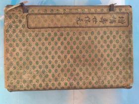 增补寿世保元 (民国二年版全八册十卷全)