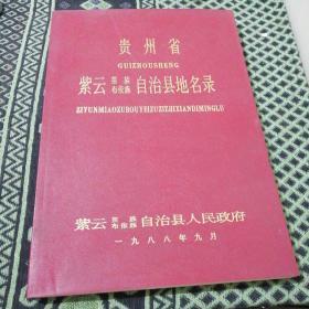 贵州省紫云苗族布依族自治县地名录(16开软精装 品相很好)