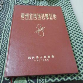 贵州省凤冈县地名录(16开漆布面精装)