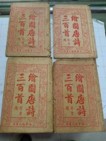 《给图唐诗三百首》4册全