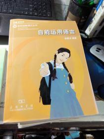 自能運用語言 (初中自能語文叢書 )
