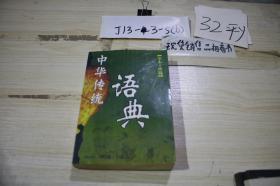 【中华传统语典】全本珍藏