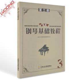 正版钢琴书籍 新编钢琴基础教程第三册 上海音乐学院钢琴教材