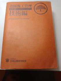 造园施工管理(技术编)【改订版】日文版