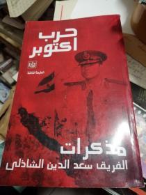 阿拉伯文的书,请看图4