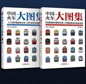 中国火车大图集上下全2册 177款中国经典火车 86组中国动车组
