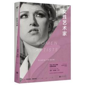 口袋美术馆:女性艺术家