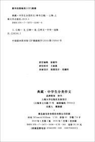 中学生分类作文(典藏版)