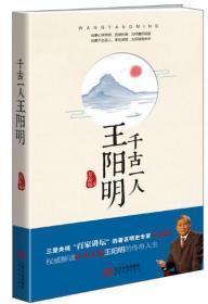 """千古一人王阳明 (""""百家讲坛""""主讲人方志远大作,2018年1版2印)"""