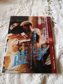 DVD 蓝宇 胡军 刘烨 主演 北京同志电影 金马奖十项入围  1DVD D5