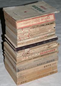 """马恩列斯老版书红色收藏:《民国37年1948年——上世纪50年代:马克思、恩格斯、列宁、斯大林的著作、生平传略等老版图书》33本(解放社、华东军区第三野战军政治部、三联书店、外国文书籍出版局、中外出版社等等出版,其中有1949年6月、1950年7月出版的""""共产党宣言""""2本。32开本、大32开本,繁体竖版)."""