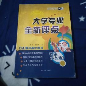 高考资讯。(大学专业全新评点)。方正测评指定用书。考大学选专业,我该怎么选?