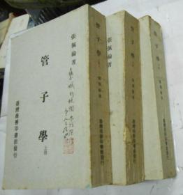 管子学(全三册)