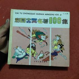 彩色中国古典名著100集。