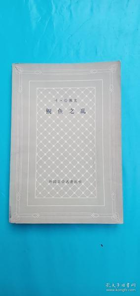 鲵鱼之乱(网格本)