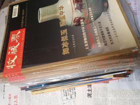 收藏杂志  文物天地  收藏界
