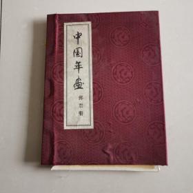 中国年画邮票册(线装 )