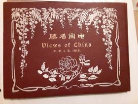 中国名胜 views of China( 民国时期之中国名胜影集)