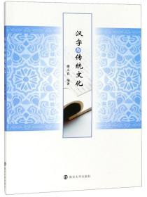 汉字与传统文化 9787305215803