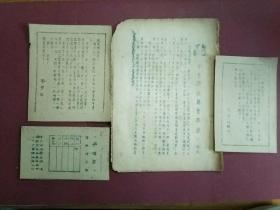 1948年红色文献《风沙社◆油印 文学刊物》