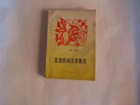 五莲民间文学集成