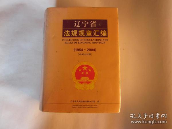 辽宁省法规规章汇编1954-2004(中英文对照) 新书库存原塑封未拆