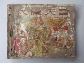 50年代老版《大闹天宫》(西游,陈光镒绘画)