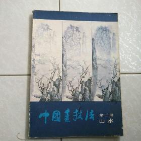 中国画技法(第二册/山水)
