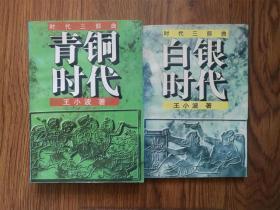 时代三部曲(青铜时代,白银时代)2册合售
