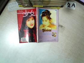 少女杂志 125